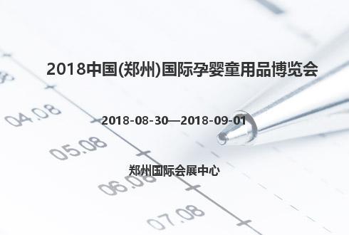 2018中国(郑州)国际孕婴童用品博览会