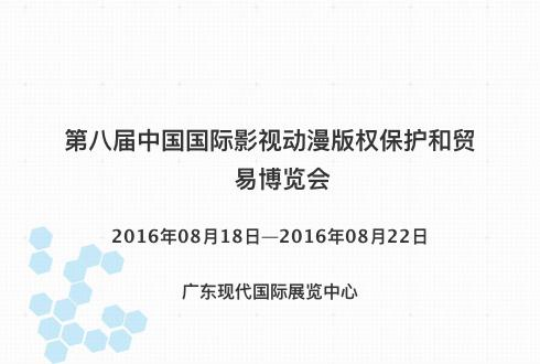 第八届中国国际影视动漫版权保护和贸易博览会