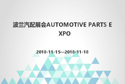 波兰汽配展会AUTOMOTIVE PARTS EXPO