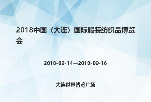 2018中國(大連)國際服裝紡織品博覽會