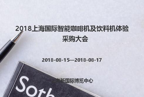 2018上海国际智能咖啡机及饮料机体验采购大会
