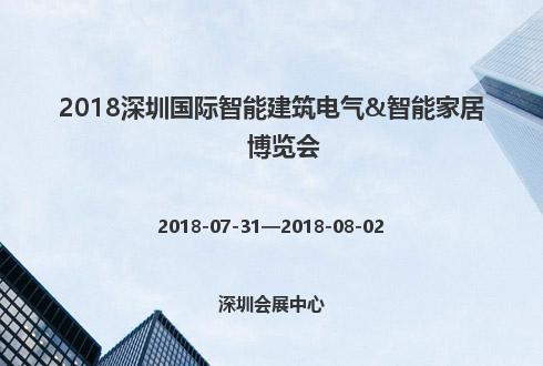 2018深圳國際智能建筑電氣&智能家居博覽會