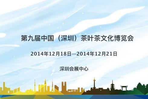 第九届中国(深圳)茶叶茶文化博览会