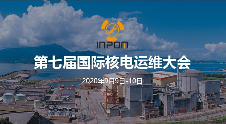 第七届国际核电运维大会