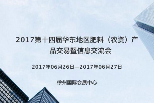 2017第十四届华东地区肥料(农资)产品交易暨信息交流会