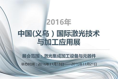 2016年浙江中国(义乌)国际激光技术与加工应用展