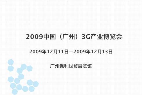 2009中国(广州)3G产业博览会