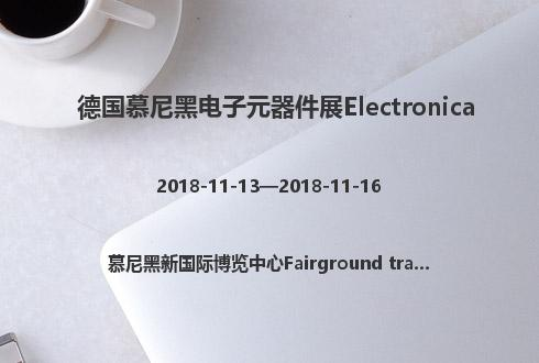 德国慕尼黑电子元器件展Electronica