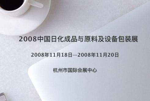 2008中国日化成品与原料及设备包装展