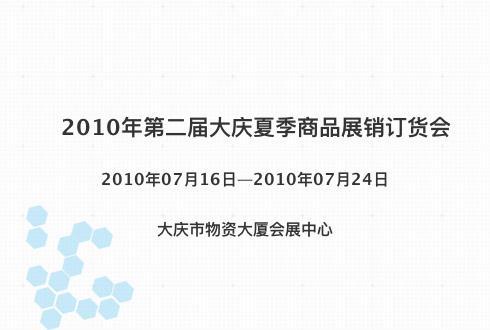 2010年第二届大庆夏季商品展销订货会