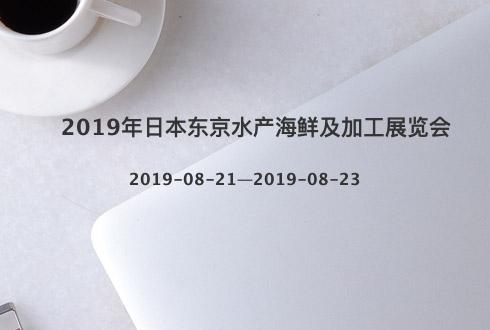2019年日本東京水產海鮮及加工展覽會