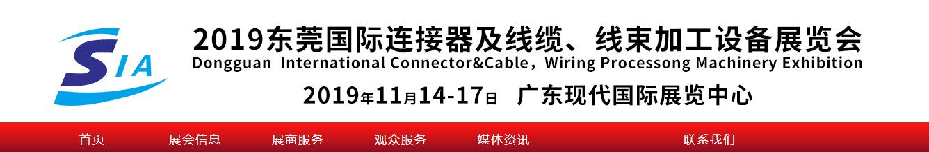 2019东莞国际连接器及线缆线束加工设备展览会