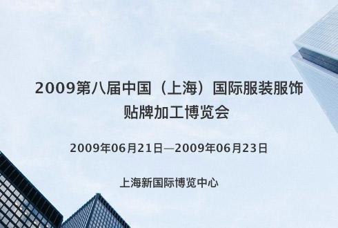 2009第八届中国(上海)国际服装服饰贴牌加工博览会