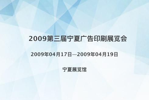 2009第三届宁夏广告印刷展览会
