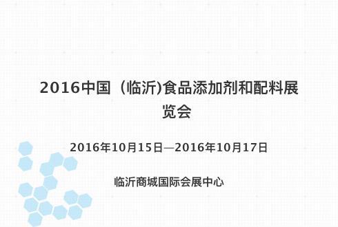 2016中国(临沂)食品添加剂和配料展览会