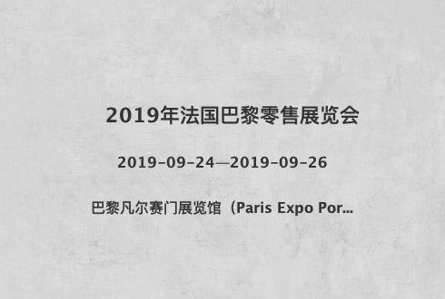 2019年法国巴黎零售展览会