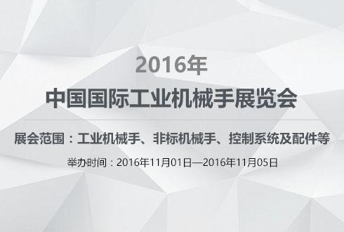 2016年中国国际工业机械手展览会