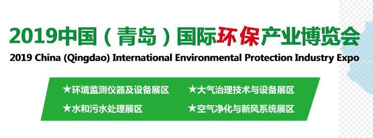 2019中国(青岛)国际环保产业科技博览会