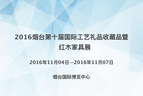 2016烟台第十届国际工艺礼品收藏品暨红木家具展