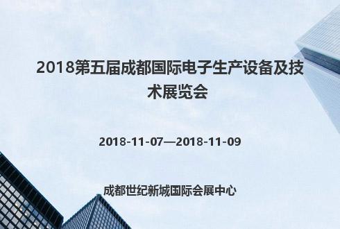 2018第五届成都国际电子生产设备及技术展览会
