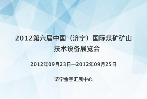 2012第六届中国(济宁)国际煤矿矿山技术设备展览会