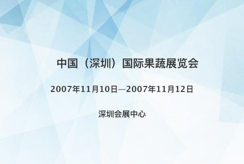 中国(深圳)国际果蔬展览会