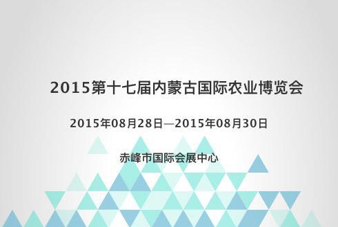 2015第十七届内蒙古国际农业博览会