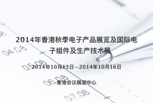 2014年香港秋季电子产品展览及国际电子组件及生产技术展