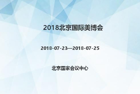 2018北京国际美博会