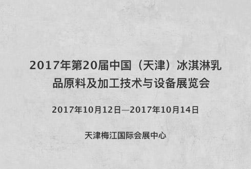 2017年第20届中国(天津)冰淇淋乳品原料及加工技术与设备展览会