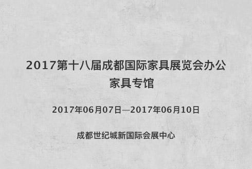 2017第十八届成都国际家具展览会办公家具专馆