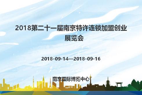 2018第二十一届南京特许连锁加盟创业展览会