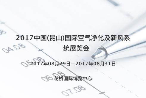 2017中国(昆山)国际空气净化及新风系统展览会