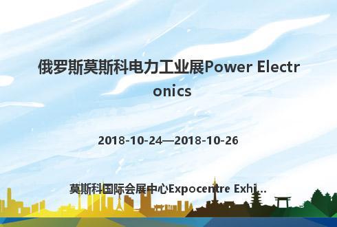 俄罗斯莫斯科电力工业展Power Electronics