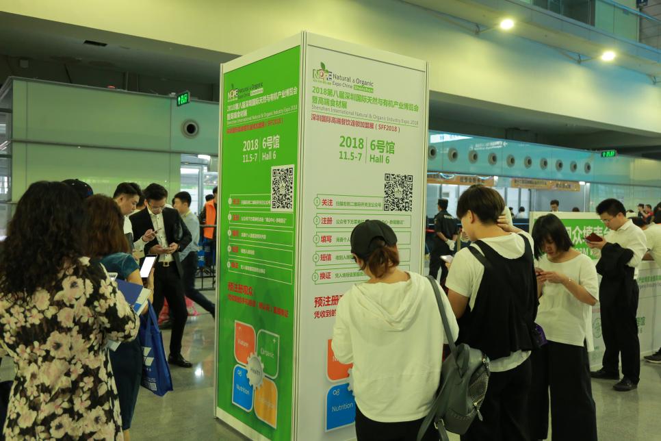 2019深圳國際天然與有機產業博覽會暨樂活素食博覽會