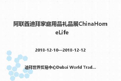阿联酋迪拜家庭用品礼品展ChinaHomeLife