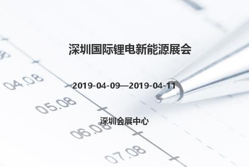 2019年深圳国际锂电新能源展会