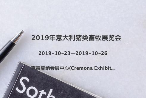 2019年意大利猪类畜牧展览会