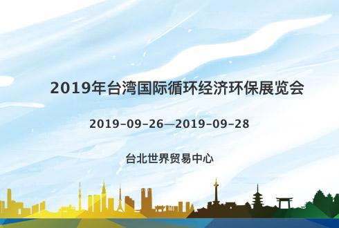 2019年台湾国际循环经济环保展览会