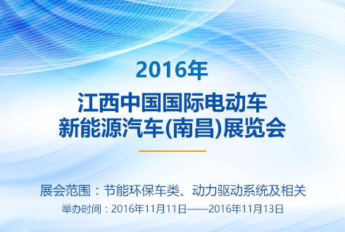 2016年江西中国国际电动车新能源汽车(南昌)展览会