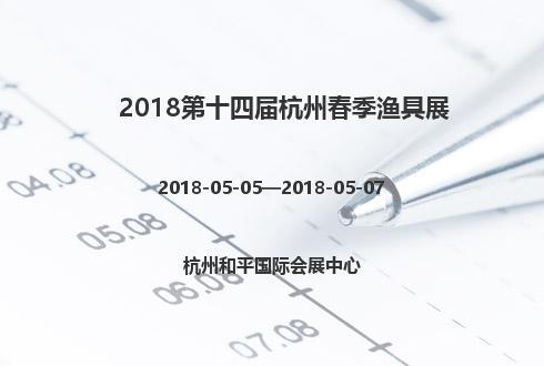 2018第十四届杭州春季渔具展