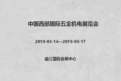 2019年中国西部国际五金机电展览会