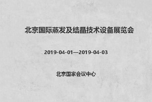 2019年北京国际蒸发及结晶技术设备展览会
