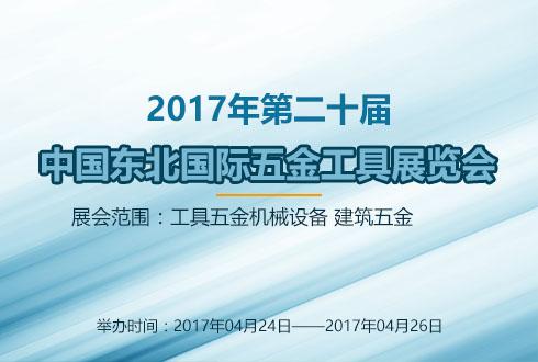 2017年辽宁第二十届中国东北国际五金工具展览会