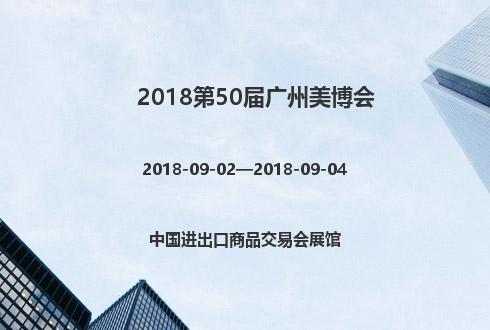 2018第50届广州美博会