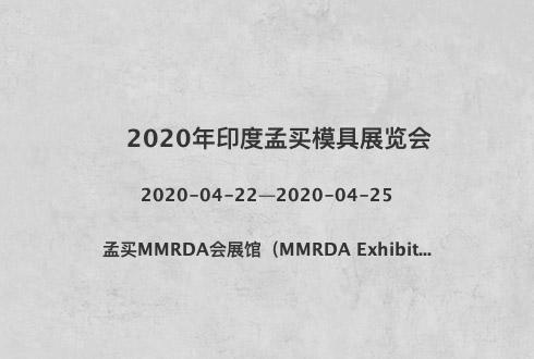 2020年印度孟买模具展览会