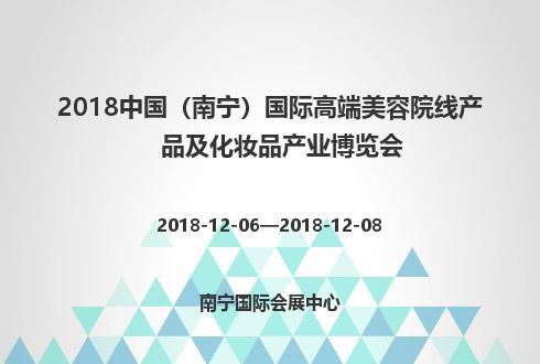 2018中国(南宁)国际高端美容院线产品及化妆品产业博览会