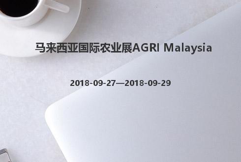 马来西亚国际农业展AGRI Malaysia