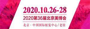 2020第三十一届南京国际美容美发化妆品博览会