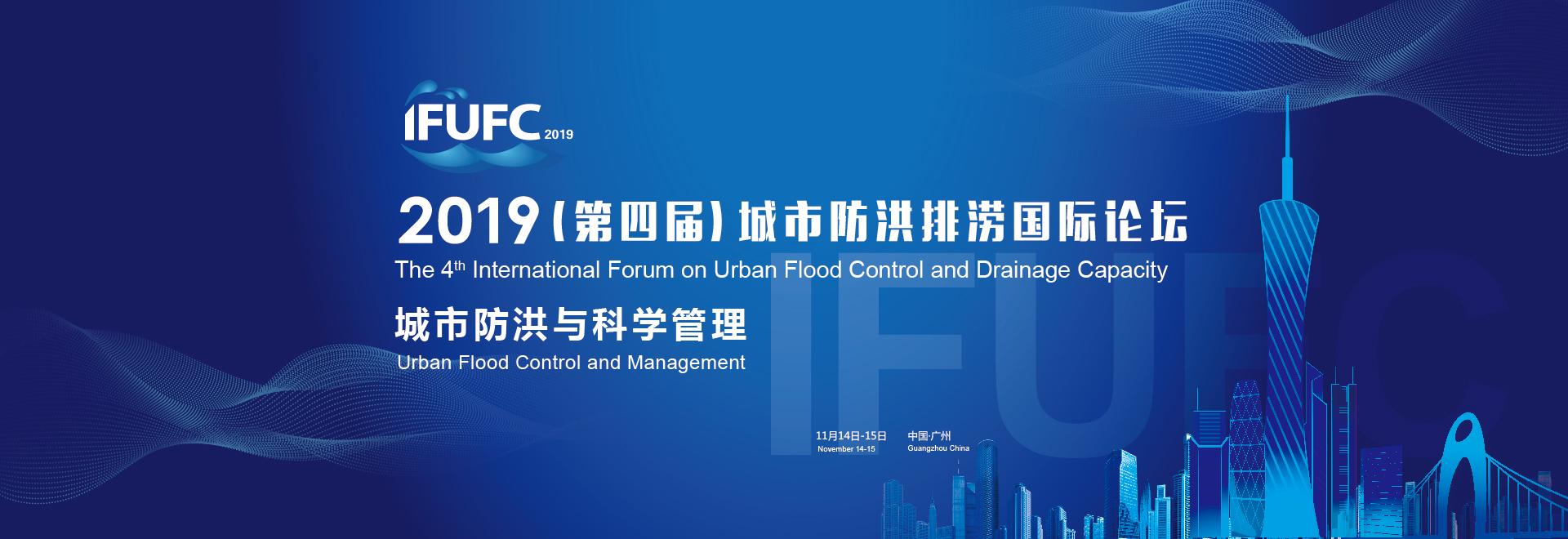 2019第四屆城市防洪排澇國際論壇暨展覽會